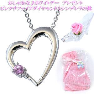 ホワイトデー プレゼントピンクサファイア ダイヤモンド ネックレス ソープフラワー シンデレラの靴 セット 送料無料