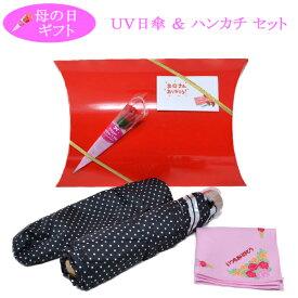 母の日 日傘 折りたたみ 傘 懐かしい 水玉模様 日傘とハンカチ ラッピング済セット プレゼント 年配 お母さん