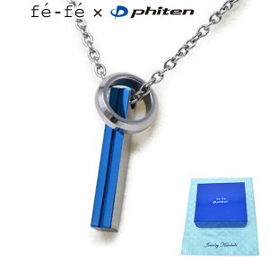 チタン ネックレス ファイテン fe-fe phiten フェフェ ブルー 青 メンズ FP-45 男性 Mens 正規品 スポーツ 送料無料