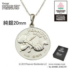 スヌーピー SNOOPY ラグビー日本代表 純銀製 記念 メダル シルバー ペンダント ネックレス (日本ラグビーフットボール協会公認商品/PEANUTS 公式 商品)