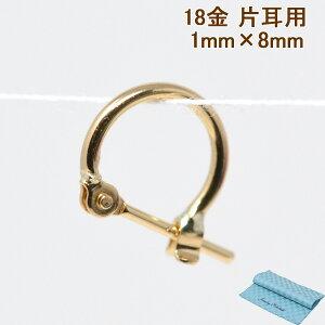 フープピアス 小さめ フープ 18k K18 18金 ゴールド 片耳用 パイプサイズ 1mm × 8mm レディース メンズ 小さい ピアス プレゼント