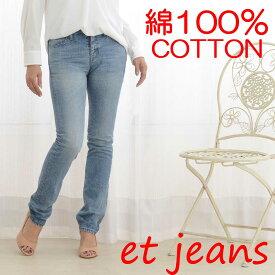 et/ET BOITE:タイトストレートジーンズ 11.5ozビンテージデニム(ユーズドブリーチ):E2204-4800 ETジーンズ エボワット デニム ジーンズ レディース 裾上げ