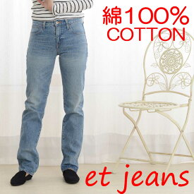 et/ET BOITE:レギュラーストレートジーンズ 11.5ozビンテージデニム(ユーズドブリーチ):E2205-4800 ETジーンズ エボワット デニム ジーンズ レディース 裾上げ