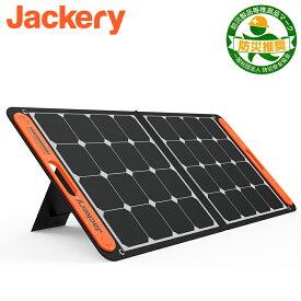 Jackery SolarSaga 100 ソーラーパネル 100W ソーラーチャージャー折りたたみ式 DC/USB スマホやタブレット 23% 超薄型 軽量 コンパクト 単結晶 防災 IP65防水 (100W 18V 5.55A) Jackery ポータブル電源用