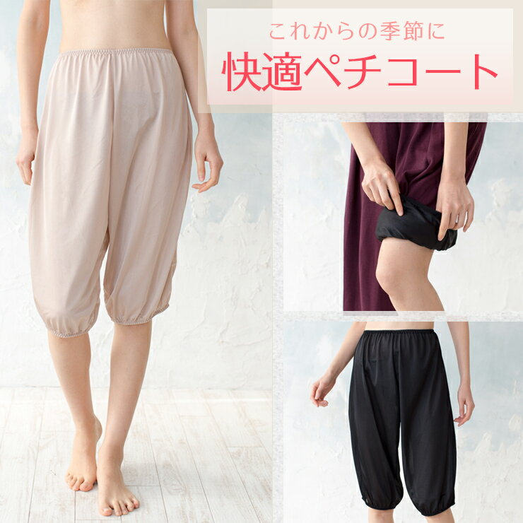 【お買い物マラソンSALE・1000円ポッキリ】トイレで便利な裾ゴム入りキュロットペチコート