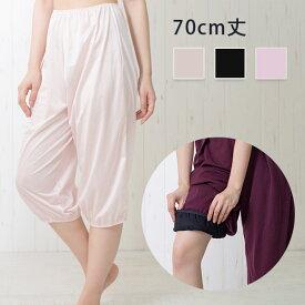 \高評価・リピート多数/トイレで便利な裾ゴム入りキュロットペチコート(70cm)