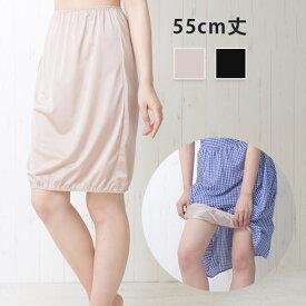 トイレで便利な裾ゴム入りペチスカート(55cm)