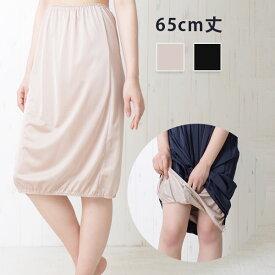トイレで便利な裾ゴム入りペチスカート(65cm)