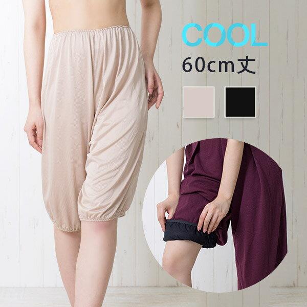 《待望のメッシュ素材!》トイレで便利な裾ゴム入りキュロットペチコートCOOL(60cm)