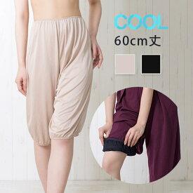 【在庫限り】《メッシュ素材!》トイレで便利な裾ゴム入りキュロットペチコートCOOL(60cm)