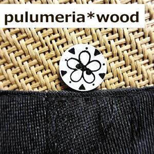 ボタン 15mm かわいい おしゃれ フラワー ウッドボタン プルメリア 白 花 ホワイト 黒 木製 木ボタン 木 アクセサリー セット 裁縫 洋服用 シャツ ワンピース 帽子 バリ リゾート <メール便対
