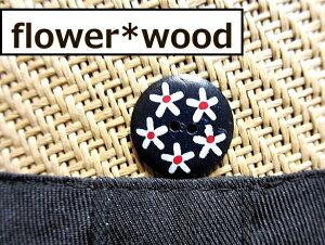 ボタン 20mm かわいい おしゃれ フラワー ウッドボタン プルメリア 白 花 ホワイト ネイビー ブラック 木製 木ボタン 木 アクセサリー セット 裁縫 洋服用 シャツ ワンピース 帽子 バリ リゾー