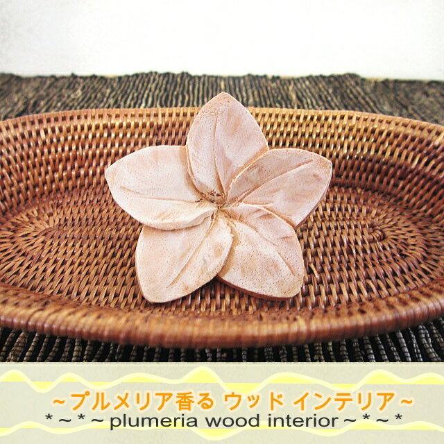 【デコレーション/フラワー/リゾート/花/飾り】造花 *プルメリア ウッド インテリア