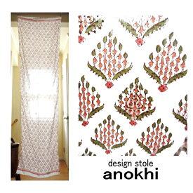 おしゃれ アジアン 花柄 コットン ストール エスニック カジュアル のれん カーテン インディアン ブランド ファッション インテリア デザイン 布 ビーズ付き stole<メール便対応可>*アノーキ(anokhi) デザイン ストール & のれん