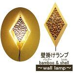 アジアン照明/壁掛け