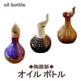 陶器製 モダン おしゃれ デザイン ユニーク インテリア ボトルオイルボトル