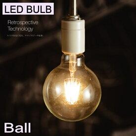 LED電球 フィラメント LED 電球 エコ レトロ モダン 60W 相当 クリアー レトロ球 アンティーク おしゃれ 丸型 クリアー電球 クリアー球 フィラメント型 フィラメントタイプ ボール型 クリア電球 クリア球 口金E26 ボール球 *E26 LED電球 クリアーボール