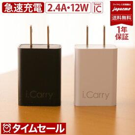 【9/4新発売】12W対応 i.Carry iphone11 急速充電器 2.4A スマホ ACアダプター iPad スマートIC タブレット 1年保証 USB-AC アダプタ USB 充電器 チャージャー PSE認証 コンセント アンドロイド スマホ iphone android