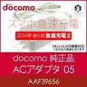 【ドコモ純正】急速充電 AC05 2014年更に進化した急速充電器2 スマホ 充電 [USB microB] docomo AC アダプタ 05 (AC05) ...