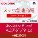 【ドコモ純正】ACアダプタ AC06 USB Type-C対応 スマホ 充電 (AC06) 【AHD39051】