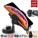 ワイヤレス充電器 車載 車載用 iPhoneXS iPhonexr iPhonexs max iPhone8 Android Xperia Galaxy スタンド 超強力粘着…