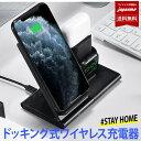【2020年モデル】 ドッキング 3in1 マルチ ワイヤレス充電器 iPhone12Pro max 12 mini iPhoneSE2 11 AirPods Pro Appl…