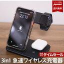 【レビューで2ポートPD/QC3.0/18Wアダプター別送】3in1 マルチ ワイヤレス充電器 Apple Watch 6 5 4 3 2 1 SE 対応 iP…