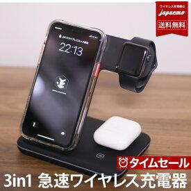 【レビューで2ポートPD/QC3.0/18Wアダプター別送】3in1 マルチ ワイヤレス充電器 Apple Watch 6 5 4 3 2 1 SE 対応 iPhone12 12Pro Max SE2 XR 11 8 Galaxy AirPods Qi アップルウォッチ チャージャー 無線充電【送料無料】