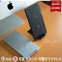 【令和新商品】可変式 急速 ワイヤレス充電器 iPhone11 AirPods 対応 スタンド 置き型 両用 Qi iPhoneXR iPhoneXS Max…
