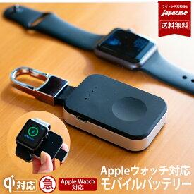 【楽天ランキング上位】Apple Watch 4 3 2 1 対応 2in1 ワイヤレス充電器 登山 緊急用 充電器 Qi モバイルバッテリー アップルウォッチ 本体 モバイル チャージャー 無線充電器 おしゃれ 対応【 送料無料 】 ウォッチ キーホルダー コンパクト 人気