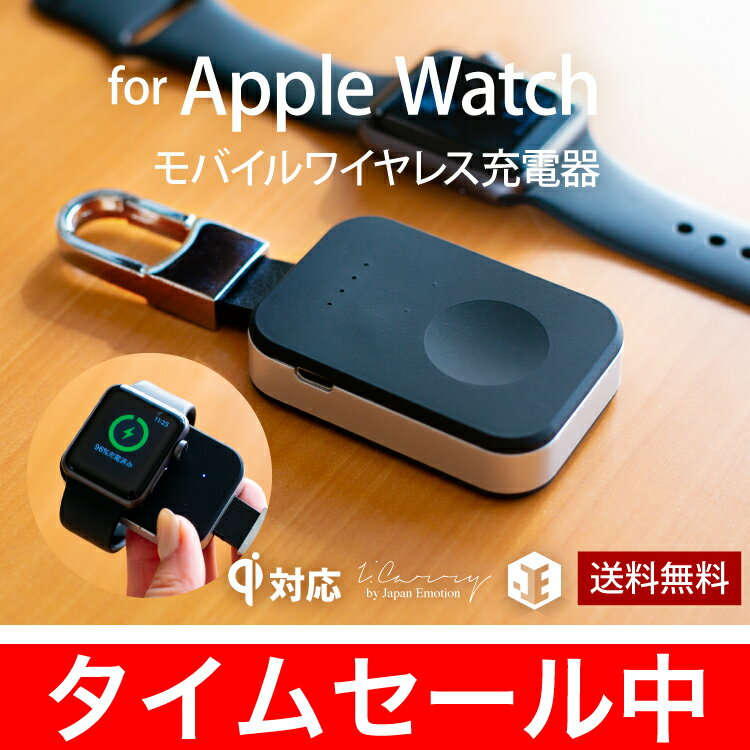 【12月発売 楽天週間ランキング2位】 Apple Watch apple watch 4 3 2 1 対応 ワイヤレス充電器 登山 緊急用 充電器 Qi モバイルバッテリー アップルウォッチ 本体 置き型 モバイル チャージャー 無線充電器 おしゃれ アップルウォッチ対応【 送料無料 】 ウォッチ