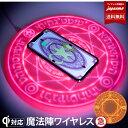 【最新モデル】魔法陣 急速 ワイヤレス充電器 10W 効果音有り ワイヤレス充電 Qi 充電器 iPhoneXR iPhoneXS iPhoneXS …