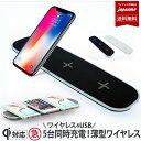 同時充電 ワイヤレス充電器 iPhoneXS iPhonexr iPhonexs max iPhone8 Android Xperia Galaxy 5in1 iPhone8 ワイヤレス…