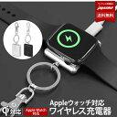 Apple Watch 4 3 2 1 対応キーホルダー ワイヤレス 充電器 充電器 Qi 緊急用 アップルウォッチ 本体 チャージャー 無…