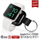 【ランキング上昇中!】Apple Watch 4 3 2 1 対応キーホルダー ワイヤレス 充電器 充電器 Qi 緊急用 アップルウォッチ…