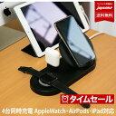 【5月10日発売】5in1 マルチ ワイヤレス充電器 AirPods Apple Watch 4 3 2 1 対応 ワイヤレス 充電器 ワイヤレス充電 …