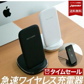 2019年10月新機種 10W 急速 ワイヤレス充電器 急速 iPhone11 qi スマホ スタンド iphone11pro max iPhoneXR iPhoneXS Max iPhone8 Galaxy エクスペリア s10 XZ2 XZ3 【 送料無料 】
