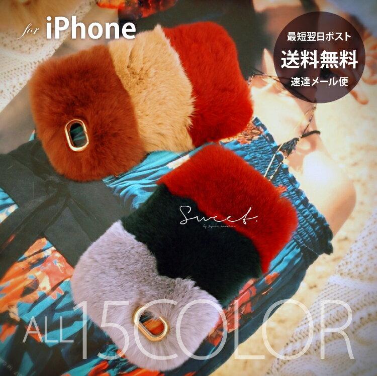 【在庫一掃SALE】日本 限定生産 3色 ファー ケース 6色展開 ラビットファー iPhone ケース iPhoneXS iPhoneX ケース 【レビューでガラスフィルム贈呈】 iPhone8 iPhone7 リアルファー ふわふわ スマホケース マルチファー 【最短翌日 速達メール便 無料 】 3色ファ