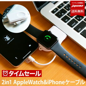 【7/25発売】iPhoneとApple Watch 同時充電 最新チップ 2in1 Apple Watch 4 3 2 1 【Series5未対応/Ver5.2以上動作保証無し】 iPhone充電 全機種対応 USB充電 PC 海外 旅行 出張 アップルウォッチ コンパクト【 送料無料 】ウォッチ キーホルダー 2台同時 検証済み