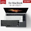 MacBook キーボードカバー JIS日本語対応 Touch Bar 対応 Retina 12インチ Air 11 13インチ Pro Retina 13 15インチ …