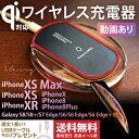 ワイヤレス充電器 【最大180日保証】 iPhone8 iPhoneX iPhone Android Xperia Galaxy ...