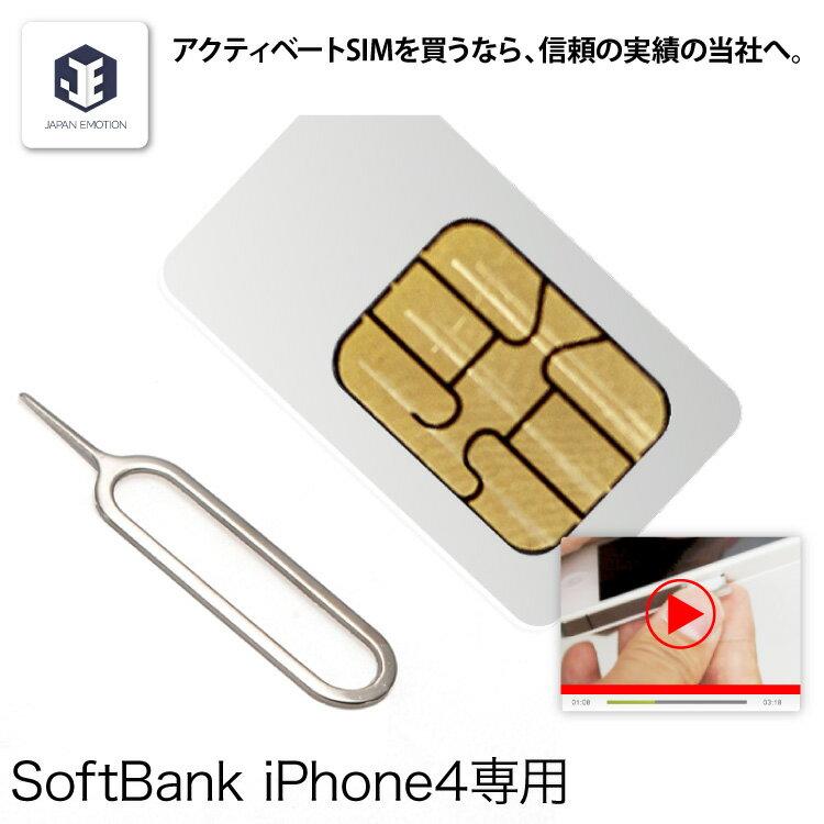 SIM アクティベート sim 【動画掲載で誰でも簡単!】 カード ソフトバンクiPhone4s/4 用(iOS9 動作済み)アクティベーション micro マイクロ simカード 簡単 設定手順説明書付き 【速達メール便 送料無料】