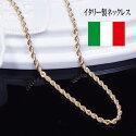 18金イタリー製デザインネックレス(中空ロープ50cm)