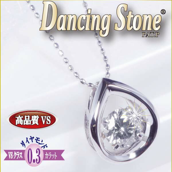 期間限定特別奉仕品 クーポン利用で30%OFF Dancing Stone ダンシングストーン プラチナ高品質VSクラス ダイヤペンダントネックレス ティア 0.3CT 45cm フリーアジャスター