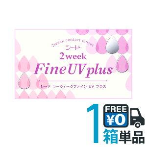 【新商品】シード 2week Fine UV plus 2ウィークファインUVプラス ネコポス便 送料無料 1箱6枚入り 2ウィークファインUV 北川景子【2/4新発売】【リニューアル商品】