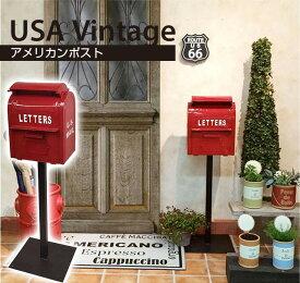 ポスト メールボックス U.S.MAIL BOX SI-2855 【限定クーポン発行中】送料込み ポスト レッド アメリカン