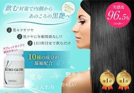 KURO GLOSS 1ヶ月分(90粒)白髪 サプリ 白髪染め 女性用 クログロス 白髪専用 サプリメント 黒髪 ヘアケア 毛染め 薄毛 女性用 男性用 メンズ レディース 送料無料