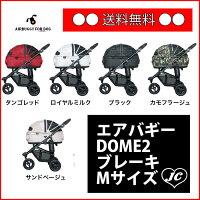 【M/ブレーキDOME2セット】エアバギーフォードック【送料無料】ペットバギー犬用カート小型犬中型犬Airbuggyfordog