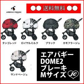 【M/ブレーキDOME2セット】エアバギー フォードック【送料無料】ペットバギー 犬用カート 小型犬 中型犬 Airbuggyfordog