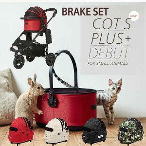 【送料無料】COTPLUS BRAKI MODEL【コットプラス/エアバギー /ブレーキ犬用/猫用/フェレット/小動物/カート/バギー